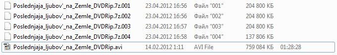 Разделение файлов на части 7-zip