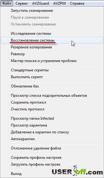 «Файл» - «Восстановление системы»