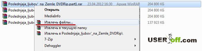 Извлечь файлы...