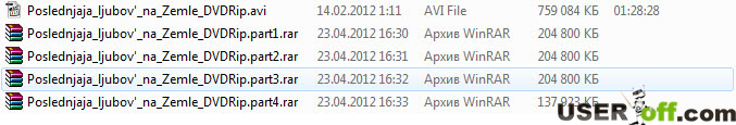 Файлы Winrar