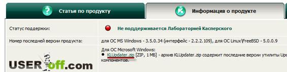 Скачиваем KLUpdater на компьютер