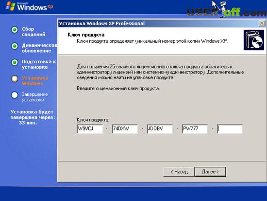 Ввод лицензионного ключа для Windows XP