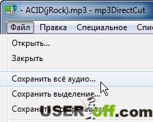 «Файл» - «Сохранить все аудио...»