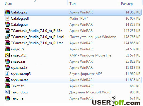 Скриншот папки после архивирования