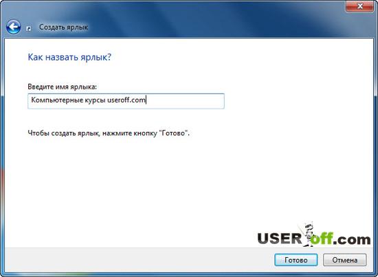 Компьютерные курсы useroff.com