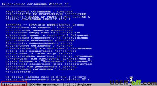 Лицензионное соглашение на Windows XP