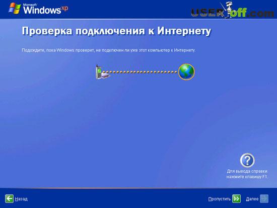 Проверка Интернет