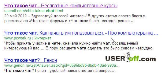 Результаты поисковика Google