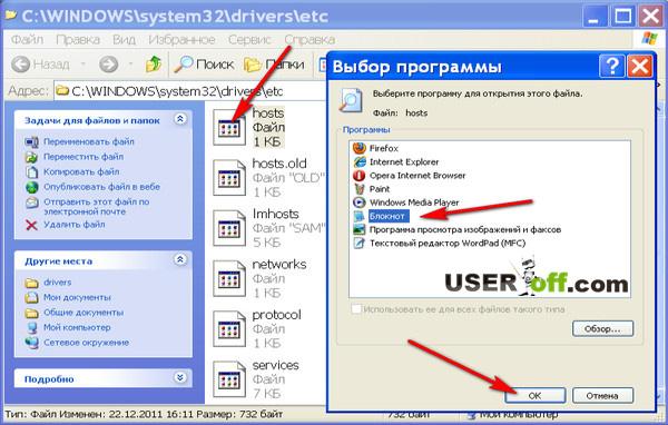 Как открыть блокнот в Windows XP