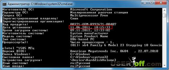 Дата установки Windows 7