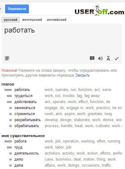 Варианты перевода