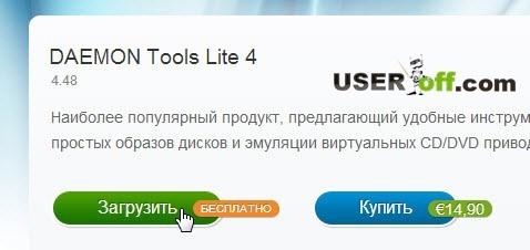 Загрузить Daemon Tools Lite