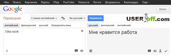 Как перевести текст «I like work»