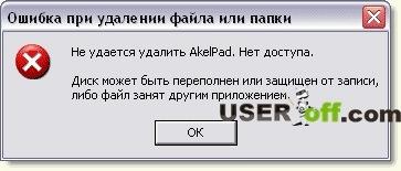 Ошибка при удалении папки или файла