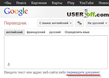 """Ссылка """"переведите документ"""""""