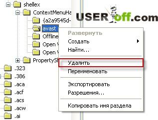 Удаление папки avast с помощью редактора реестра