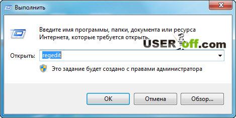 Пуск - Выполнить - Regedit
