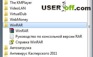 Открываем программу Winrar