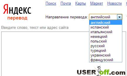 автопереводчик с английского на русский яндекс