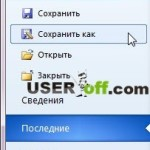 Открытие файла docx, если не установлен MS 2007/2010/2013