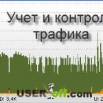 Счетчик трафика для интернета [Networx]