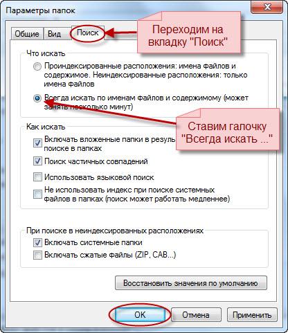 Как в windows 7 сделать поиск