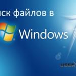А Вы нашли, то что искали в Windows 7?