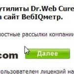 Как пользоваться программой Dr.Web Curelt!