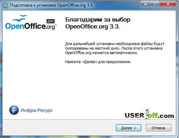 Установка openoffice ubuntu | losst.