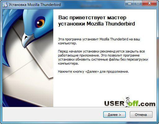 Начало установки Mozilla Thunderbird
