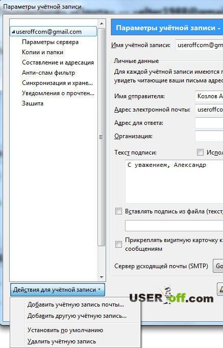 Как добавить почту в Mozilla Thunderbird