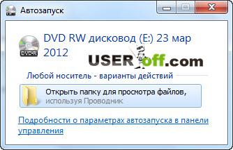 Открыть папку для просмотра файлов