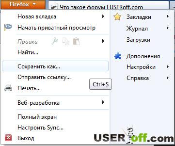 Кака сохранить страницу Mozilla Firefox