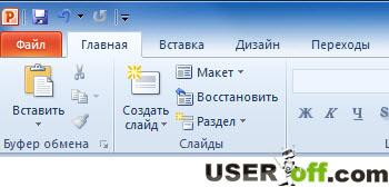 Создать слайд для презентации