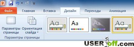 """Вкладка """"Дизайн"""""""