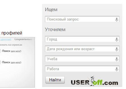 Найти через Яндекс