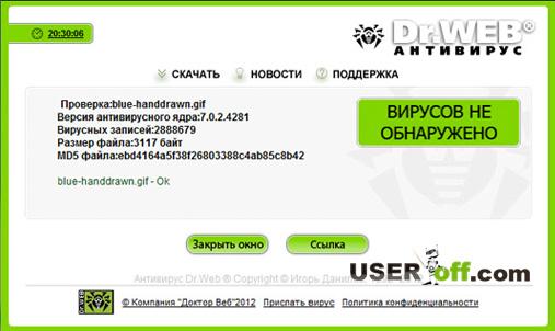 Проверка на вирусы онлайн Dr.Web