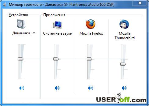 Проверка звука в Windows 7