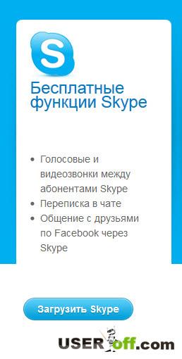 """Нажать на кнопку """"Загрузить Skype"""""""