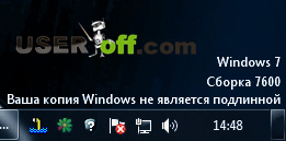Черный экран - Неактивированная Windows 7