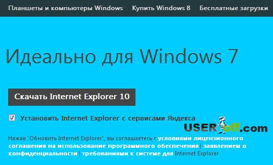 Как обновить браузер Internet Explorer