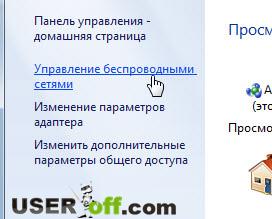 Управление беспроводными сетями (Wi-Fi)