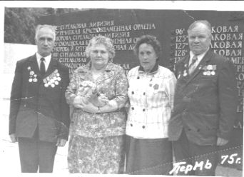 Пермь 75 г.