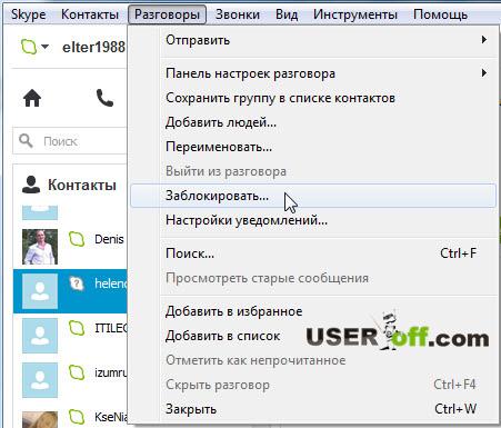 Заблокировать контакт в Skype