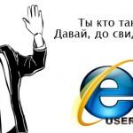 Как удаляется Internet Explorer в Windows 7 и зачем это нужно