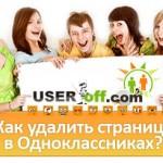 Удаление своей страницы в Одноклассниках