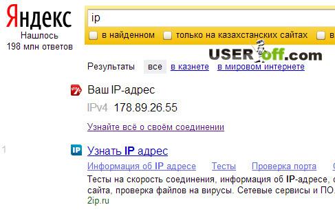 Яндекс IP