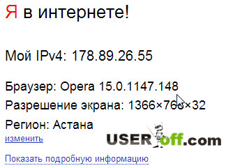 Мой IP