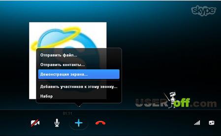 Как сделать демонстрация экрана в скайпе на телефоне 116