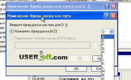 Как изменить букву диска в Windows XP